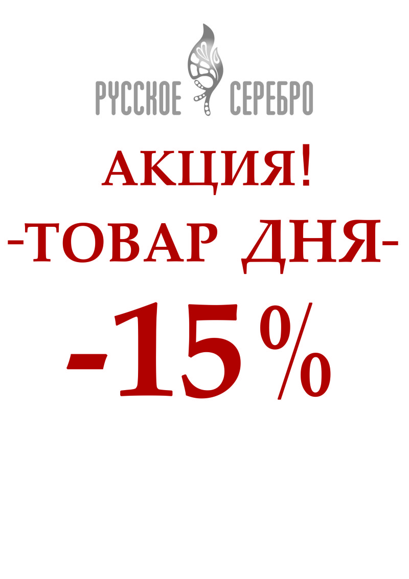 товар_дня_15