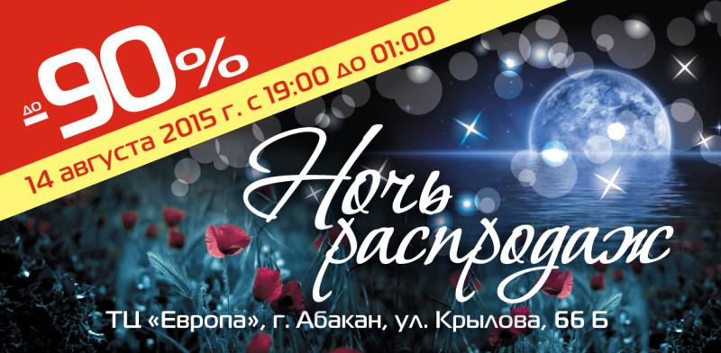 Европа_флаер_106х52_Ночь распродаж 14 августа 2015_без логотипов-01 (1)