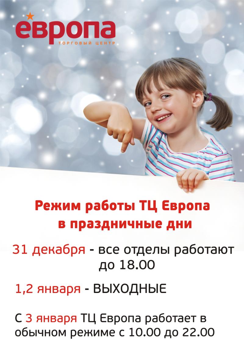 Оплачиваются ли праздничные дни в январе