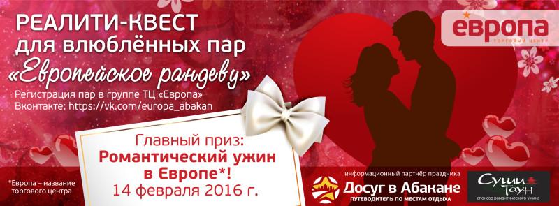Европа ТЦ_День Валентина_баннер на сайт_вариант 2_правка 2-01