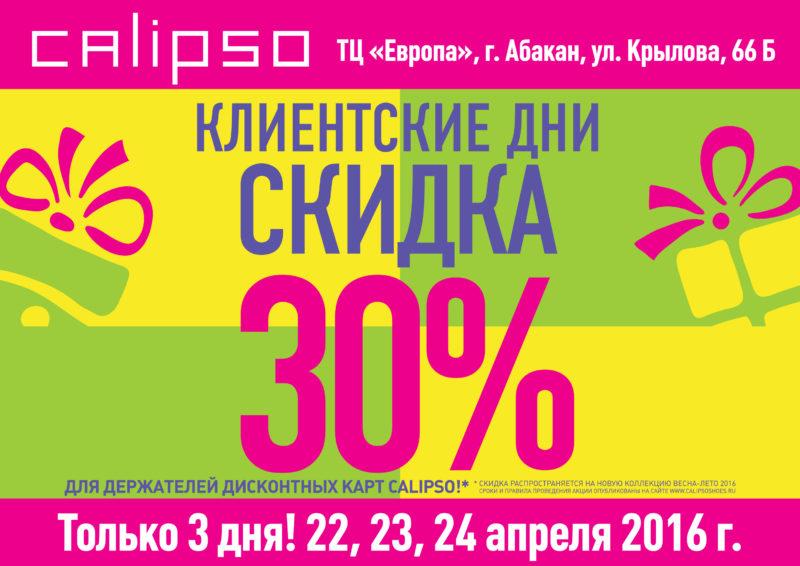 Постер А4_Клиентские дни 30%_интернет-01
